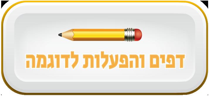 כפתור-צהוב-לדוגמה
