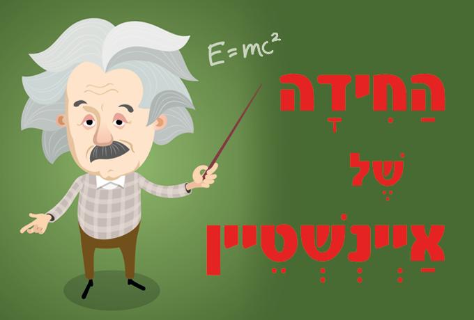 פוסטר-איינשטיין