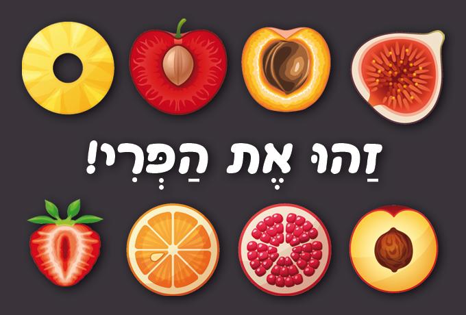 פוסטר-לזהות-פירות