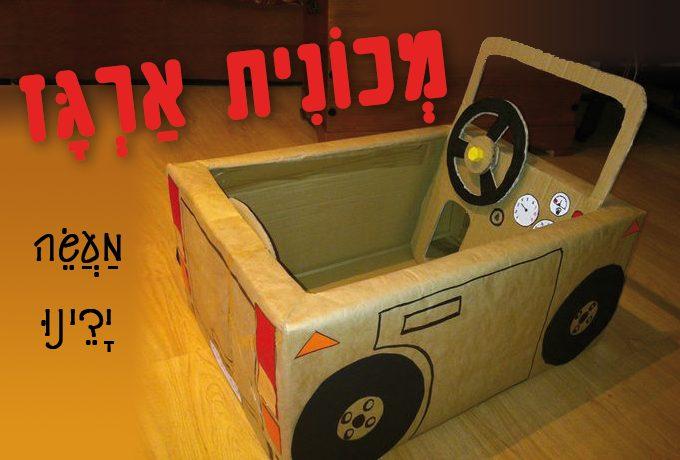 פוסטר-מכונית-ארגז