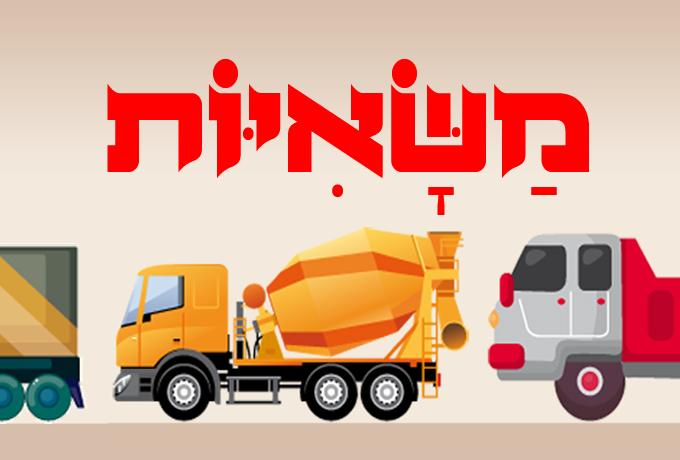 פוסטר-משאיות