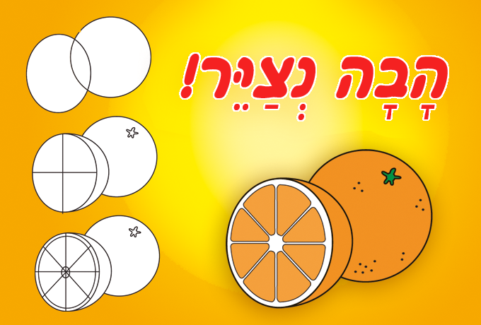 פוסטר-נצייר-תפוז