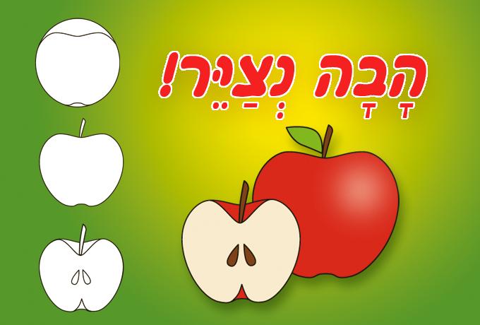 פוסטר-נצייר-תפוח