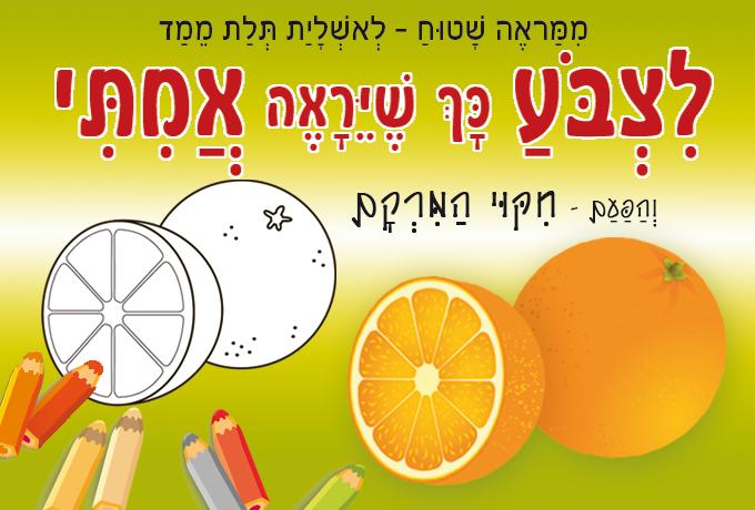 פוסטר-צובעים-תפוז