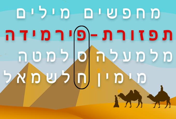 פוסטר-תפזורת-פירמידה