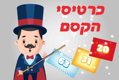 פוסטר-כרטיסי-הקסם