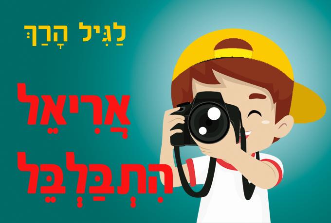 פוסטר-מצלמה-קטנים